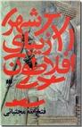 خرید کتاب شهر زیبای افلاطون از: www.ashja.com - کتابسرای اشجع