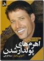 خرید کتاب اهرم های پولدار شدن از: www.ashja.com - کتابسرای اشجع