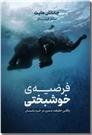 خرید کتاب فرضیه خوشبختی از: www.ashja.com - کتابسرای اشجع