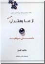 خرید کتاب از ما بهتران از: www.ashja.com - کتابسرای اشجع