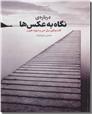 خرید کتاب درباره نگاه به عکس ها از: www.ashja.com - کتابسرای اشجع