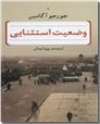 خرید کتاب وضعیت استثنایی از: www.ashja.com - کتابسرای اشجع