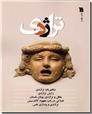 خرید کتاب مجموعه مقالات تراژدی از: www.ashja.com - کتابسرای اشجع