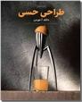 خرید کتاب طراحی حسی از: www.ashja.com - کتابسرای اشجع