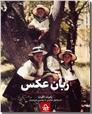 خرید کتاب زبان عکس از: www.ashja.com - کتابسرای اشجع