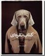 خرید کتاب کتاب نقره ای از: www.ashja.com - کتابسرای اشجع