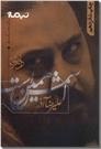 خرید کتاب اسمش همین است از: www.ashja.com - کتابسرای اشجع