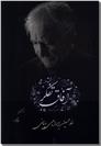 خرید کتاب آفاق تفکر از: www.ashja.com - کتابسرای اشجع