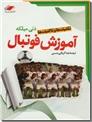 خرید کتاب آموزش فوتبال از: www.ashja.com - کتابسرای اشجع