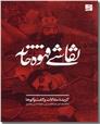 خرید کتاب نقاشی قهوه خانه از: www.ashja.com - کتابسرای اشجع
