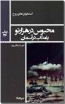 خرید کتاب محبوس در هزارتو با مذاب در آسمان از: www.ashja.com - کتابسرای اشجع