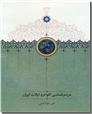 خرید کتاب مردم شناسی اقوام و ایلات ایران از: www.ashja.com - کتابسرای اشجع