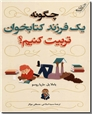 خرید کتاب چگونه یک فرزند کتابخوان تربیت کنیم؟ از: www.ashja.com - کتابسرای اشجع
