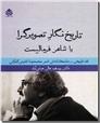خرید کتاب تاریخ نگار تصویرگرا یا شاعر فرمالیست از: www.ashja.com - کتابسرای اشجع