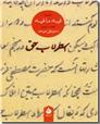 خرید کتاب اسطرلاب حق از: www.ashja.com - کتابسرای اشجع