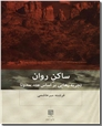 خرید کتاب ساکن روان از: www.ashja.com - کتابسرای اشجع