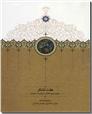 خرید کتاب هفت لشکر از: www.ashja.com - کتابسرای اشجع