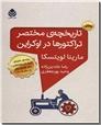 خرید کتاب تاریخچه مختصر تراکتورها در اوکراین از: www.ashja.com - کتابسرای اشجع