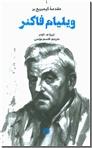 خرید کتاب مقدمه کیمبریج بر ویلیام فاکنر از: www.ashja.com - کتابسرای اشجع