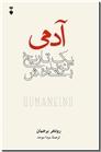خرید کتاب آدمی از: www.ashja.com - کتابسرای اشجع