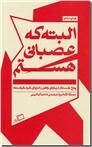 خرید کتاب البته که عصبانی هستم از: www.ashja.com - کتابسرای اشجع