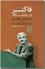 خرید کتاب فاکنر در دانشگاه از: www.ashja.com - کتابسرای اشجع