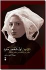 خرید کتاب دومین اول شخص مفرد از: www.ashja.com - کتابسرای اشجع