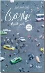 خرید کتاب بیمار بعدی از: www.ashja.com - کتابسرای اشجع