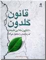 خرید کتاب قانون گلدون از: www.ashja.com - کتابسرای اشجع