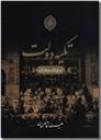 خرید کتاب تکیه دولت از بودن و نبودن از: www.ashja.com - کتابسرای اشجع