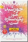 خرید کتاب خورشید هنوز یک ستاره است از: www.ashja.com - کتابسرای اشجع