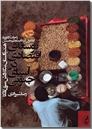 خرید کتاب توسعه اقتصادی در آسیای جنوبی از: www.ashja.com - کتابسرای اشجع