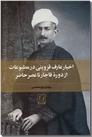 خرید کتاب اخبار عارف قزوینی در مطبوعات از دوره قاجار تا عصر حاضر از: www.ashja.com - کتابسرای اشجع