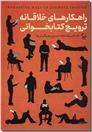 خرید کتاب راهکارهای خلاقانه ترویج کتابخوانی از: www.ashja.com - کتابسرای اشجع
