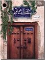 خرید کتاب خانه های اعیانی از: www.ashja.com - کتابسرای اشجع