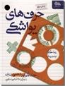 خرید کتاب حرف های یواشکی از: www.ashja.com - کتابسرای اشجع