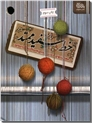 خرید کتاب خط سفید ممتد از: www.ashja.com - کتابسرای اشجع