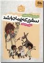خرید کتاب سفری که پر ماجرا شد از: www.ashja.com - کتابسرای اشجع