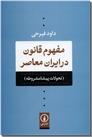 خرید کتاب مفهوم قانون در ایران معاصر از: www.ashja.com - کتابسرای اشجع