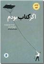 خرید کتاب اگر کتاب بودم از: www.ashja.com - کتابسرای اشجع