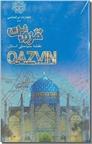 خرید کتاب نقشه سیاحتی استان قزوین از: www.ashja.com - کتابسرای اشجع