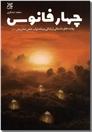 خرید کتاب چهار فانوس - نواب حضرت مهدی عج از: www.ashja.com - کتابسرای اشجع