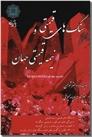 خرید کتاب سنگ های قیمتی و نیمه قیمتی جهان از: www.ashja.com - کتابسرای اشجع