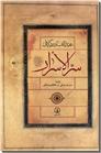 خرید کتاب سرالاسرار از: www.ashja.com - کتابسرای اشجع