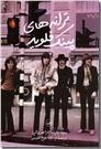 خرید کتاب ترانه های پینک فلوید از: www.ashja.com - کتابسرای اشجع