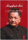 خرید کتاب دنگ شیائوپینگ از: www.ashja.com - کتابسرای اشجع
