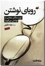 خرید کتاب رویای نوشتن از: www.ashja.com - کتابسرای اشجع