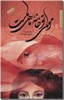 خرید کتاب موهای تو خانه ماهی هاست از: www.ashja.com - کتابسرای اشجع