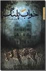 خرید کتاب خواب پلنگ از: www.ashja.com - کتابسرای اشجع
