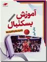 خرید کتاب آموزش بسکتبال از: www.ashja.com - کتابسرای اشجع
